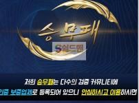 【먹튀사이트】 승무패 먹튀검증 승무패 먹튀확정 sm-323.com 토토먹튀