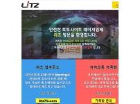 【먹튀사이트】 리츠 먹튀검증 LITZ 먹튀확정 litz114.com 토토먹튀
