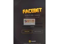 【먹튀사이트】 페이스벳 먹튀검증 FACEBET 먹튀확정  face134.com 토토먹튀