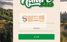 【먹튀사이트】 네츄럴 먹튀검증 NATURE 먹튀확정 nt1774.com 토토먹튀