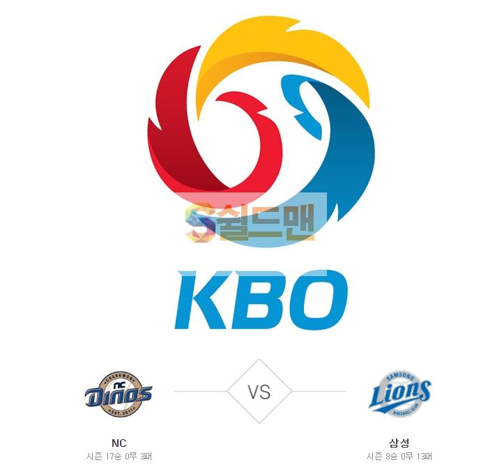 2020년 5월 29일 KBO리그 NC vs 삼성 분석 및 쉴드맨 추천픽