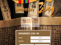 【먹튀사이트】 조선 먹튀검증 CHOSUN 먹튀확정 csun-54.com 토토먹튀