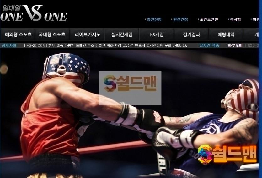 【먹튀사이트】 일대일 먹튀검증 ONE VS ONE 먹튀확정 vs-2019.com 토토먹튀