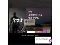 【먹튀사이트】 활빈당 먹튀검증 활빈당 먹튀확정 bow-top.com 토토먹튀