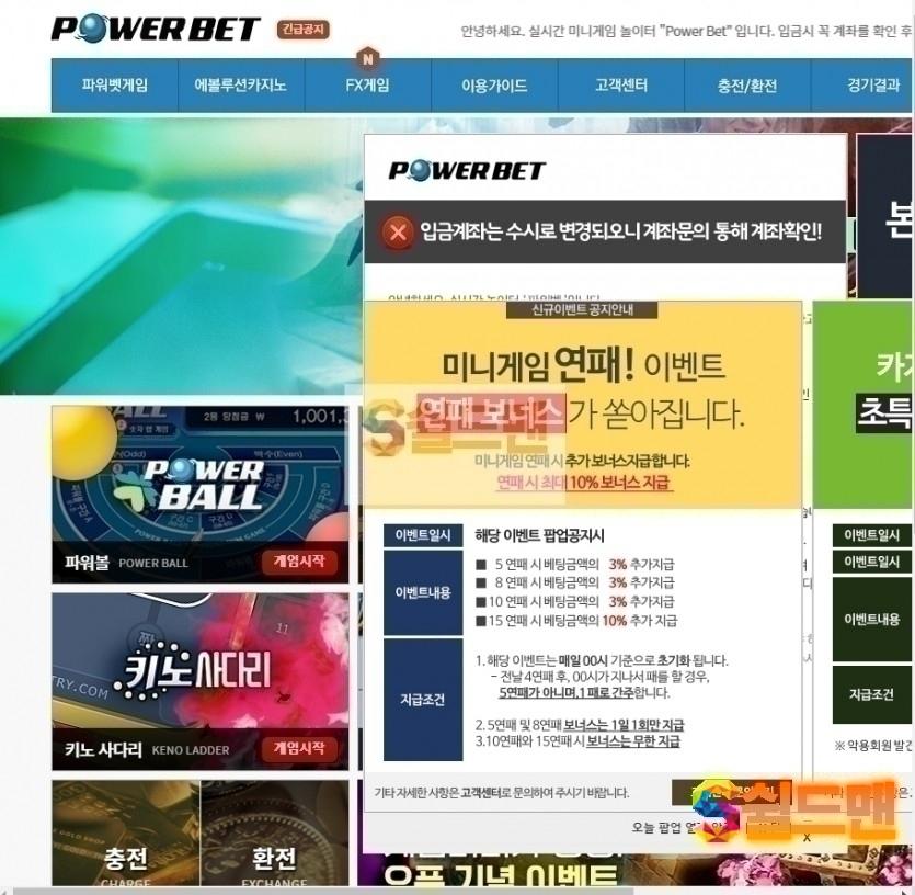 【먹튀사이트】 파워벳 먹튀검증 POWERBET 먹튀확정 power686.com 토토먹튀