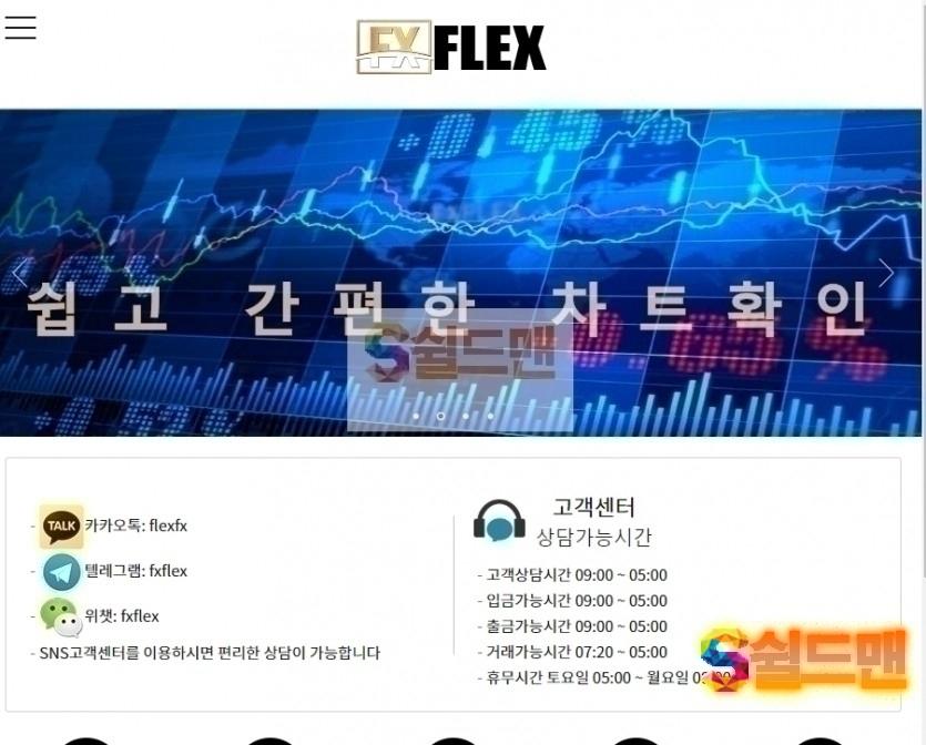 【먹튀사이트】 에프엑스플렉스 먹튀검증 FXFLEX 먹튀확정 fxflex.co.kr 토토먹튀