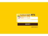 【먹튀사이트】 카카오스포츠 먹튀검증 KAKAOSPORTS 먹튀확정  kko-sport.com 토토먹튀