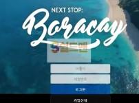 【먹튀사이트】 보라카이 먹튀검증 BORACAY 먹튀확정 bora-226.com 토토먹튀