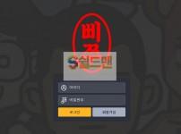 [쉴드맨] 공식 안전놀이터 인증업체 - 삐쭈