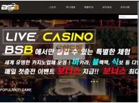 【먹튀사이트】 비에스비 먹튀검증 BSB 먹튀확정 bsb-kor.com 토토먹튀