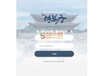【먹튀사이트】 경북궁 먹튀검증 경북궁 먹튀확정 kbk-010.com 토토먹튀