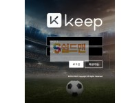 【먹튀사이트】 킵 먹튀검증 KEEP 먹튀확정 kp-aa.com 토토먹튀