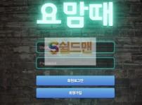 【먹튀사이트】 요맘때 먹튀검증 요맘때 먹튀확정 yo-0101.com 토토먹튀