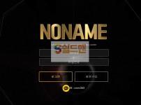 【먹튀사이트】 노네임 먹튀검증 NONAME 먹튀확정 no-486.com 토토먹튀