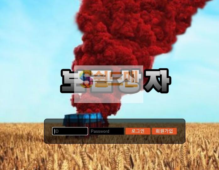 【먹튀사이트】 보급상자 먹튀검증 보급상자 먹튀확정 bg-pop.com 토토먹튀