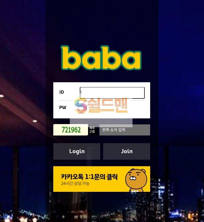 【먹튀사이트】 바바 먹튀검증 BABA 먹튀확정 baba333.com 토토먹튀