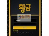 【먹튀사이트】 황금 먹튀검증 GOLD 먹튀확정 gd-2000.com 토토먹튀