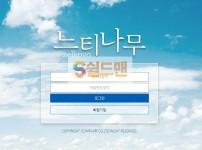 【먹튀사이트】 느티나무 먹튀검증 느티나무 먹튀확정 nm-2020.com 토토먹튀