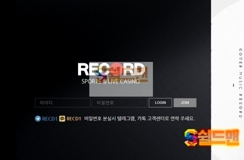 【먹튀사이트】 레코드 먹튀검증 RECORD 먹튀확정 re-c17.com 토토먹튀