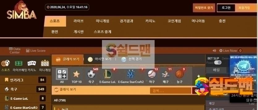 【먹튀사이트】 심바 먹튀검증 SIMBA 먹튀확정 simbalv.com 토토먹튀