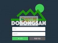 【먹튀사이트】 도봉산 먹튀검증 DOBONGSAN 먹튀확정 dbs-5.com 토토먹튀