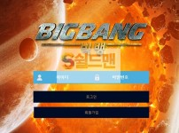 【먹튀사이트】 빅뱅 먹튀검증 BIGBANG 먹튀확정 bi1186.com 토토먹튀