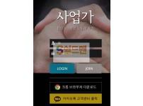 【먹튀사이트】 사업가 먹튀검증 사업가 먹튀확정 sa-ca.com 토토먹튀