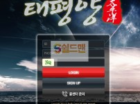 【먹튀사이트】 태평양 먹튀검증 태평양 먹튀확정 ab-lh.com 토토먹튀
