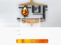 【먹튀사이트】 호박 먹튀검증 호박 먹튀확정 ho-ab.com 토토먹튀