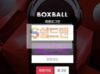 【먹튀검증】 박스볼 검증 BOXBALLL 먹튀검증  box-2020.com먹튀사이트 검증중