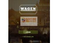 【먹튀사이트】 와겐 먹튀검증 WAGEN 먹튀확정 wag-007.com 토토먹튀