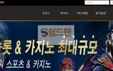 【먹튀사이트】  파워 먹튀검증 POWER 먹튀확정 pow-2020.com 토토먹튀