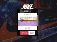 【먹튀사이트】 나이키 먹튀검증 NIKE 먹튀확정 nike-1004.com 토토먹튀