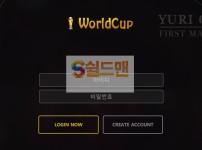 【먹튀검증】 월드컵 검증 WORLDCUP 먹튀검증 wc-4545.com 먹튀사이트 검증중