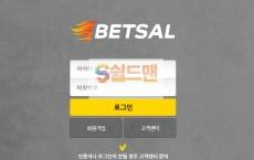 [쉴드맨] 공식 안전놀이터 인증업체 - 벳살