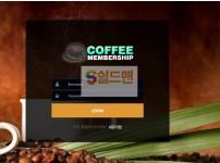 【먹튀사이트】 커피 먹튀검증 COFFEE 먹튀확정  토토먹튀