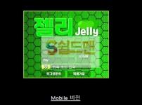 【먹튀사이트】 젤리 먹튀검증 JELLY 먹튀확정 jel-mvp.com 토토먹튀