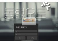 【먹튀사이트】 동행오토 먹튀검증 동행오토 먹튀확정 jel-mvp.com 토토먹튀