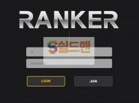 【먹튀사이트】 랭커 먹튀검증 RANKER 먹튀확정 rk-485.com 토토먹튀