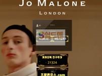 【먹튀사이트】 조말론 먹튀검증 JOMALONE 먹튀확정  jo-ml.com 토토먹튀