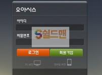 【먹튀사이트】 오아시스 먹튀검증 오아시스 먹튀확정 as525.com 토토먹튀