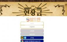 【먹튀사이트】 현상금 먹튀검증 현상금 먹튀확정 hsg-3333.com 토토먹튀