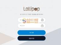 【먹튀검증】 롤리팝 검증 LOLLIPOP 먹튀검증 apl-fx.com 먹튀사이트 검증중
