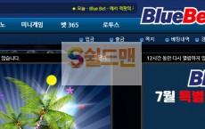 【먹튀사이트】 블루 먹튀검증 BLUE 먹튀확정 blue7777.com 토토먹튀