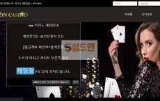 【먹튀사이트】 본카지노 먹튀검증 VONCASINO 먹튀확정 von0070.com 토토먹튀