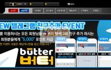 【먹튀사이트】 버터 먹튀검증 BUTTER 먹튀확정 360-cc.com 토토먹튀