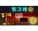 [쉴드맨] 공식 안전놀이터 인증업체 - 빙그레