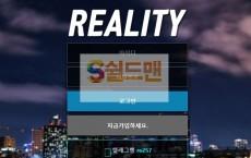 【먹튀사이트】 리얼리티 먹튀검증 REALITY 먹튀확정  re-258.com 토토먹튀
