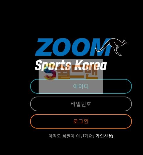 【먹튀검증】 줌스포츠 검증 ZOOMSPORT 먹튀검증 zm-001.com 먹튀사이트 검증중