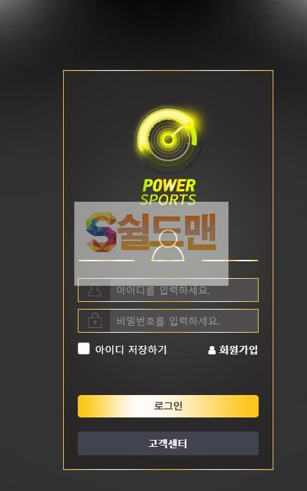 【먹튀검증】 파워스포츠 검증 POWERSPORT 먹튀검증 pws-ppp.com 먹튀사이트 검증중